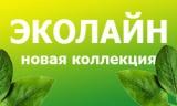 Новинка! Эколайн - новейшая коллекция жидких обоев «SILK PLASTER»